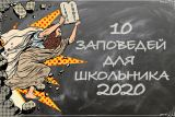 10 заповедей для школьника 2020