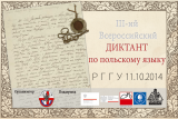 Всероссийский диктант по польскому языку